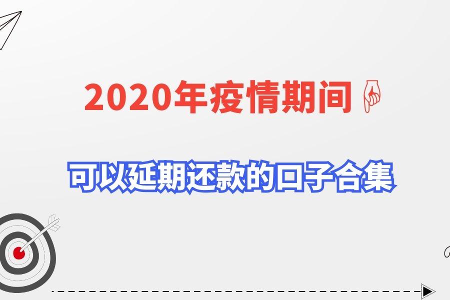 【最新口子】2020年疫情期间可以延期还款的网贷口子合集!  网贷 口子 延期还款 第1张