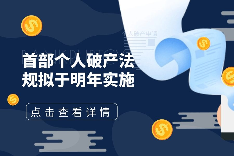 首部个人破产法正式出炉,规拟于2021年3月1日起实施  个人破产 首部破产法规 网贷资讯 信用守护 第1张